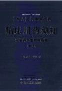 《临床用药须知化学药和生物制品卷》药典2010年版