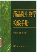 药品微生物学检验手册