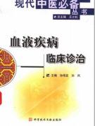 血液疾病临床诊治(现代中医必备丛书