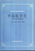 中国医学史.甄志亚.1984年06月第1版