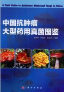 中国抗肿瘤大型野生药用真菌图鉴_陈康林