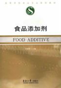 食品添加剂(刘钟栋