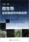 微生物在药物研究中的应用(高清版)