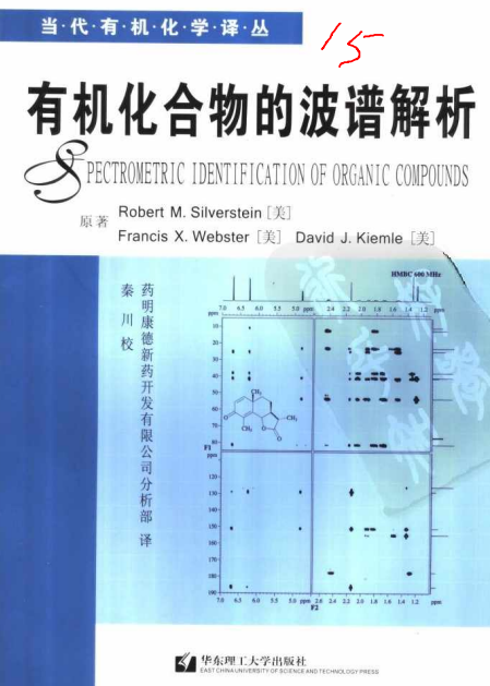 pdf电子阅读器_有机化合物的波谱解析(第七版)药明康德下载,医学电子书