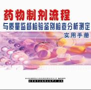 《药物制剂流程》・廖小明
