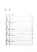 元素单质化学反应手册