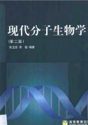 现代分子生物学(第二版)