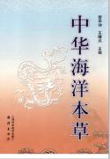 《中华海洋本草:第1卷总论》・管华诗