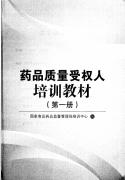 药品质量受权人培训教材(第1册)