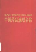 中国药品通用名称