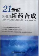 21世纪新药合成--编着陈荣业+王勇2010年3月