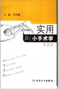 实用小手术学(第2版)_许怀瑾2006