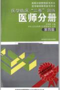 [医学临床三基训练.医师分册(第4版)].吴钟琪.扫描版