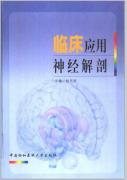 临床应用神经解剖-杨天祝