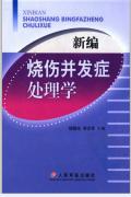 新编烧伤并发症处理学―杨晓东