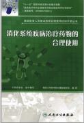 消化系统疾病治疗药物的合理使用―南京大学医学院附属鼓楼医院编