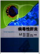 病毒性肝炎_周伯平2011part1