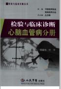 检验与临床诊断 心脑血管病分册―鄢盛凯