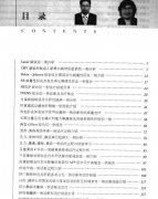 疑难及重症肝病查房实录