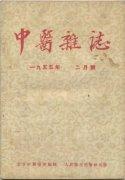 北京中医学会:中医杂志55年第二期