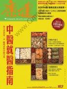 康健杂志 第163期 �C 台湾中医就医指南 聪明看对中医全集