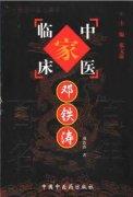中国百年百名中医临床家 邓铁涛