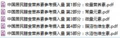 中国居民膳食营养素参考摄入量(共五部分合集)
