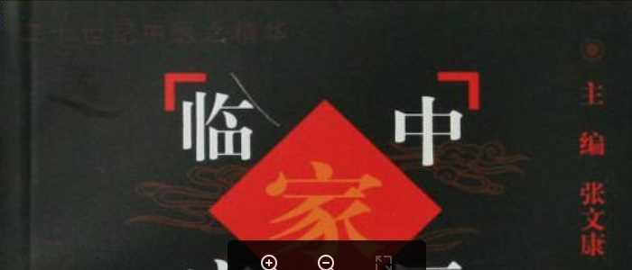 中国百年百名中医临床家丛书王伯岳.pdf
