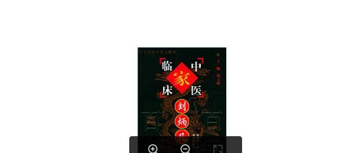 中国百年百名中医临床家丛书刘炳凡.pdf