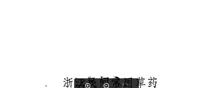 浙江民间常用草药(第三集)72版.pdf