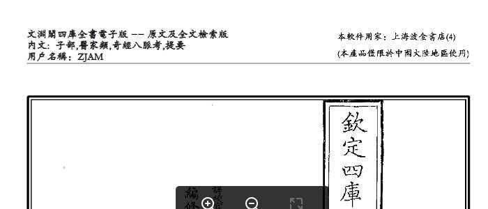四库全书医家部-奇经八脉考.pdf