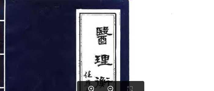 医理衡正-丁伯荪-中医书籍.pdf