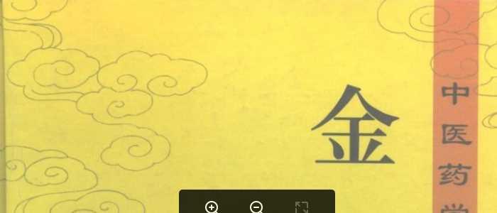 金匮要略-中医药学高级丛书.pdf