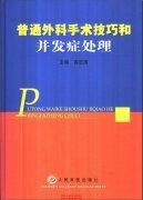 普通外科手术技巧和并发症处理.pdf