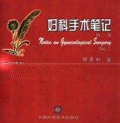 妇科手术笔记++(第二卷)_郎景和2004.pdf