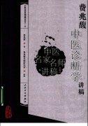 中医名家名师讲稿-费兆馥中医诊断学讲稿(高清版).pdf
