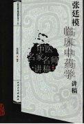 中医名家名师讲稿-张廷模临床中药学讲稿(高清版).pdf