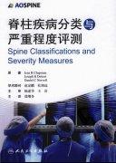 脊柱疾病分类与严重程度评测2011.pdf