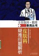主任医师教授查房丛书-皮肤科疑难问题解析.pdf