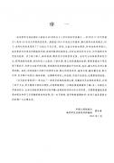 实用临床营养学.pdf
