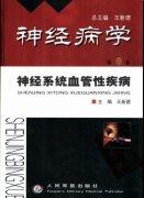 神经病学__神经系统血管性疾病.pdf