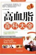 高血脂百科大全.pdf