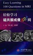 轻松学习磁共振成像100问 靳二虎,牛明哲 2010.pdf