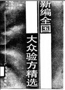 《新编全国大众验方精选》陈琳贤等主编,广西民族出版社