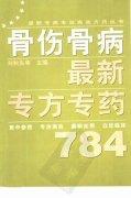 《骨伤骨病最新专方专药784》刘秋生等主编,2001.10