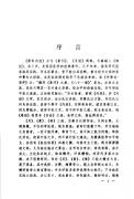 《医经秘要》黄杰熙