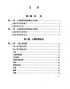 实用心理异常诊断矫治手册(傅安球)