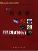 图解药理学