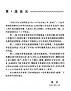孕妇饮食与用药禁忌(第4版)(人民军医出版社,王丽茹)