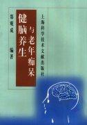 [健脑养生与老年痴呆].郑观成.扫描版